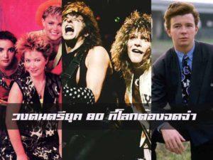 วงดนตรียุค 80 ที่โลกต้องจดจำ